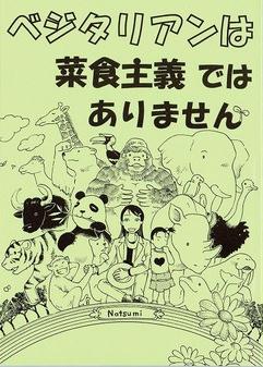 べジ漫画.jpg