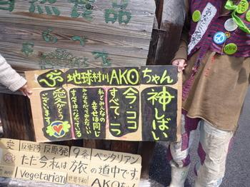 AKO-chan 03.jpg