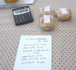 shupanさん.jpg